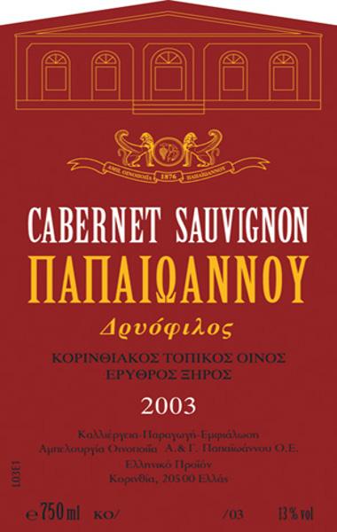 cabernet sauvignon παπαιωαννου