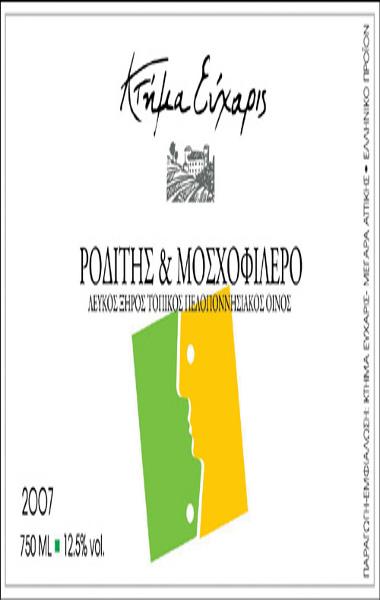 20090212120311eyxaris_roditis_mosxofilero